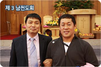 제 3 남전도회.jpg