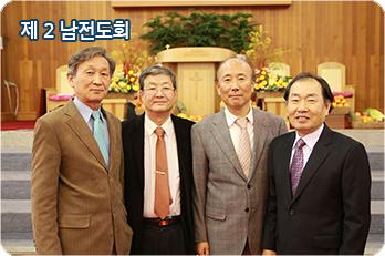 제 2 남전도회.jpg