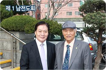제 1 남전도회.jpg